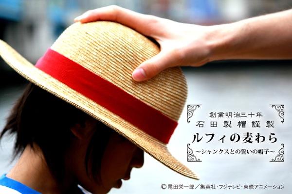 「ルフィの麦わら 〜シャンクスとの誓いの帽子〜」