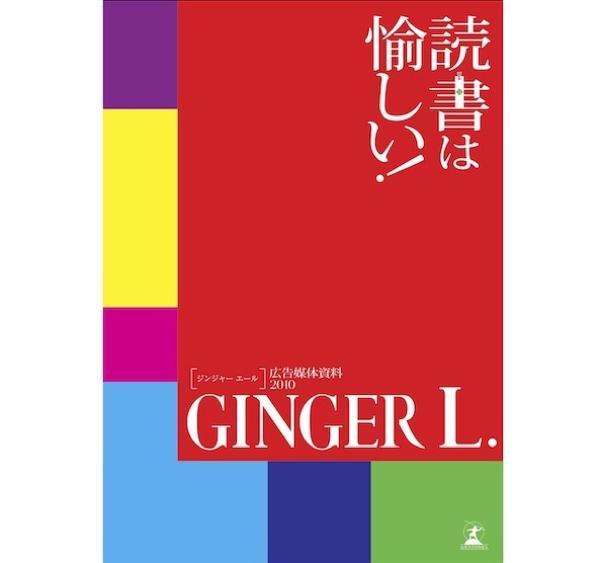 GINGER L.