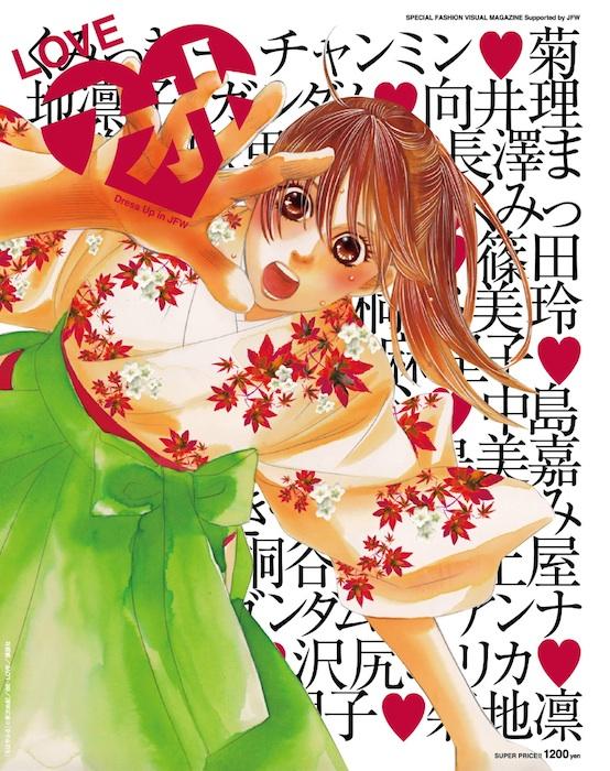 LOVEフォト Vol.3 Dress up in JFW
