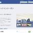 Facebookクーポンサービスを日本導入 GAPやアローズら参加のサムネイル画像