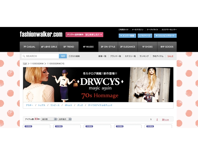 fashionwalker.comサイトより