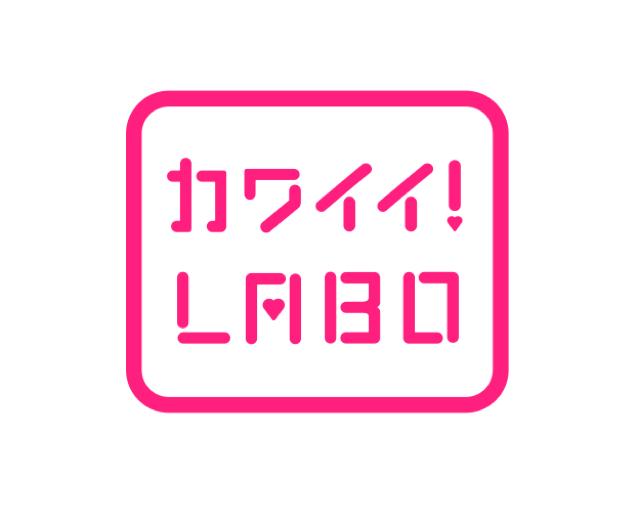 「カワイイ!LABO」ロゴ