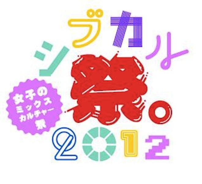 「シブカル祭。2012 ~女子のミックスカルチャー祭~」が開催