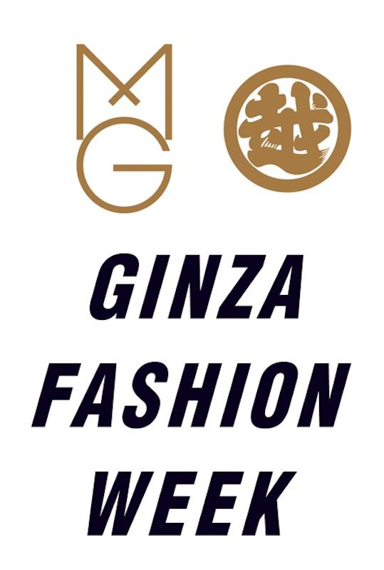 第3回「GINZA FASHION WEEK」開催