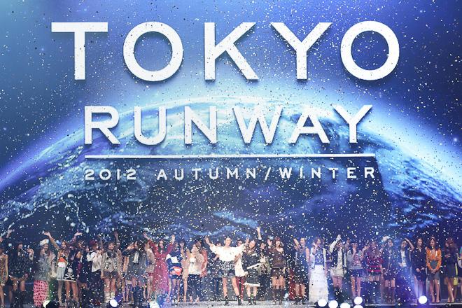 第2回「東京ランウェイ」開催