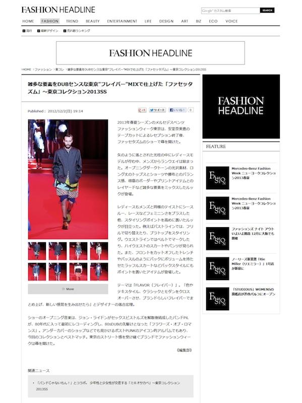 「FASHION HEADLINE」トップ画面(例)