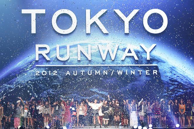 前回の「東京ランウェイ 2012 AUTUMN/WINTER」フィナーレの様子