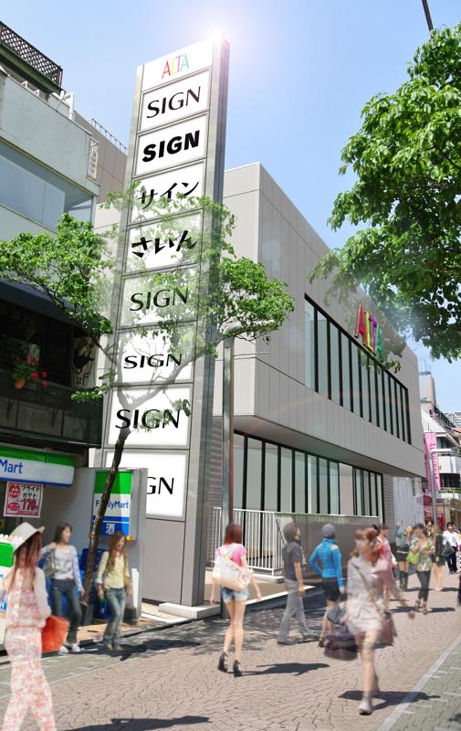 新商業ビル「(仮称)神宮前一丁目計画」の外観イメージ