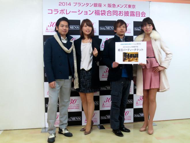 プランタン銀座×阪急メンズ東京 めざせ『デパ婚』!応援福袋に同封されるトータルコーディネート