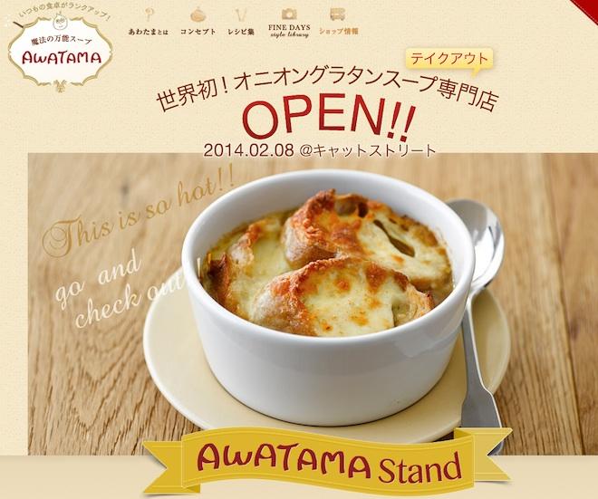 """持ち帰る""""オニグラ""""スープ専門店が表参道キャットストリートにオープン"""