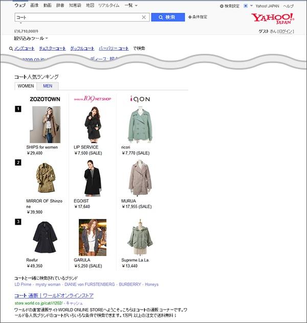 ヤフーが「ファッション検索機能」公開 ゾゾやパルコのランキング表示