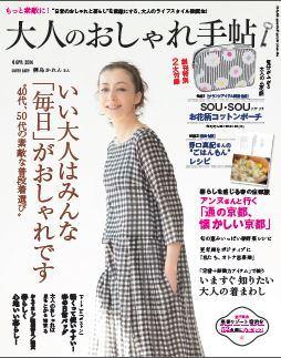 宝島社の新雑誌「大人のおしゃれ手帖」1週間で完売の画像