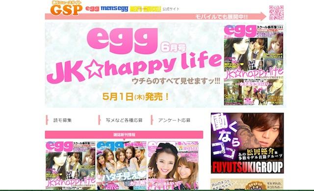 egg 公式サイトより