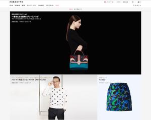 セレクトショップのプラットフォーム「ファーフェッチ」が日本市場を拡大