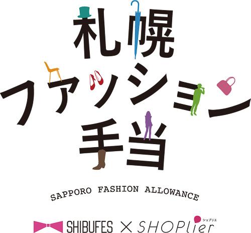 札幌と福岡でも開催