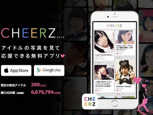 気になるアイドルを応援できるアプリ「CHEERZ」が話題の画像