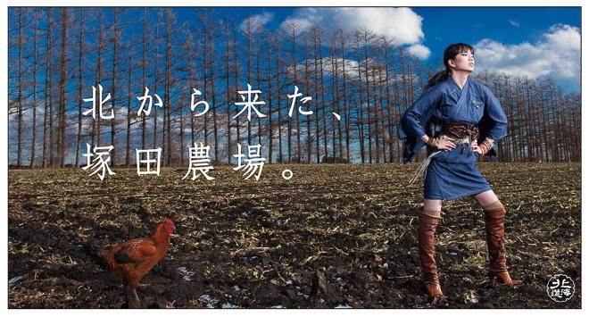 居酒屋「北海道シントク町 塚田農場」の新制服