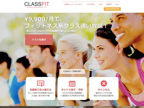 月額9,900円で都内20のフィットネスクラブ通い放題 日本初上陸の「ClassFit」とは?の画像