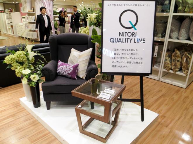 新ブランド「NITORI QUALITY LINE」