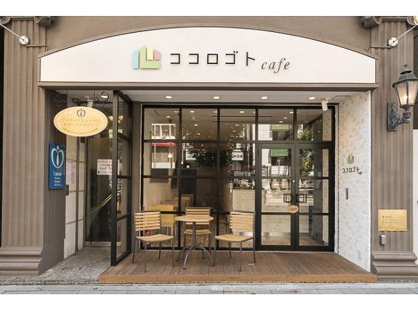 心理カウンセラーが手がける日本初のカフェ「ココロゴトカフェ」オープンの画像