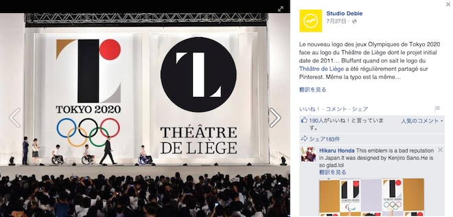 劇場のロゴを手がけたとされるデザイン事務所のFacebook投稿より