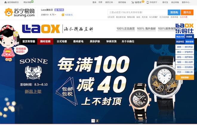 中国在住ユーザー向けLAOX旗艦店のトップページより