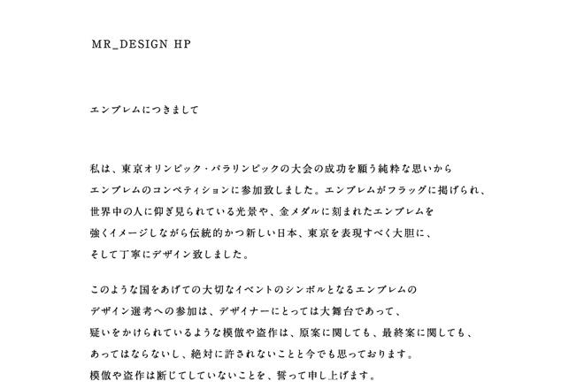 佐野研二郎の公式サイト トップページより