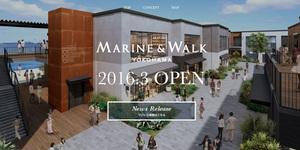 横浜みなとみらい赤レンガ隣接の商業施設「MARINE&WALK」来春開業 フレッドシーガル国内旗艦店などオープン