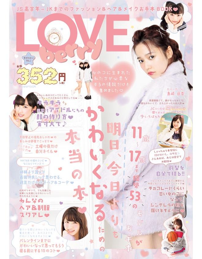 「ラブベリー(LOVE berry)」vol.1表紙