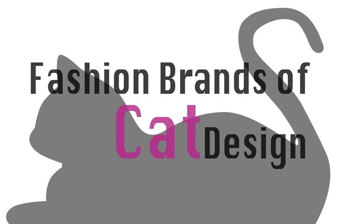 【まとめ】猫好きなら押さえておきたいファッションブランド11選