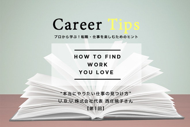 本当にやりたい仕事の見つけ方とは?U.B.U.代表 西任暁子にインタビューの画像