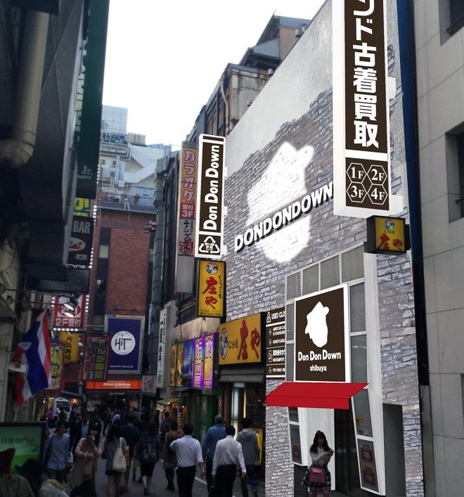 ドンドンダウン渋谷宇田川町店 外観イメージ