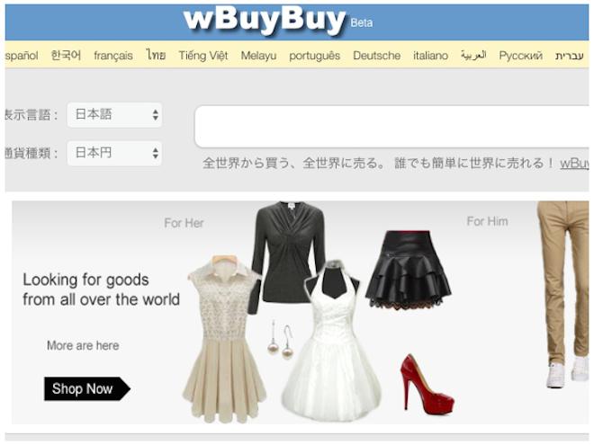 92ヶ国語対応したECプラットフォーム「wBuyBuy.com」とはの画像