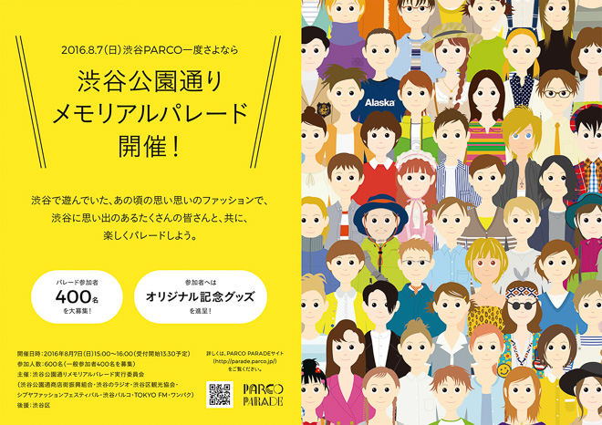 渋谷公園通りメモリアルパレード〜みんなで歩こう渋谷公園通り〜