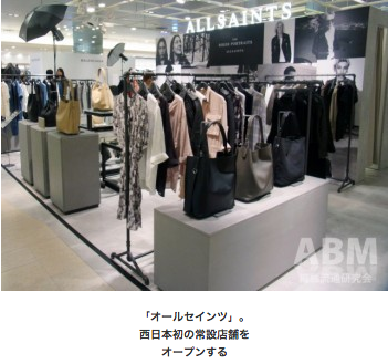 【レポート】英国のブランド「オールセインツ」、大阪・阪急うめだ本店に常設店舗を初出店の画像