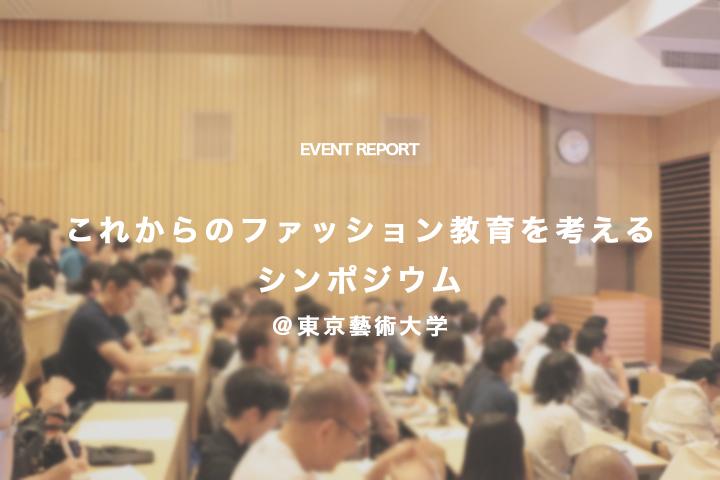 UA粟野宏文氏らが語る、これからの世界のファッション教育に必要なことの画像