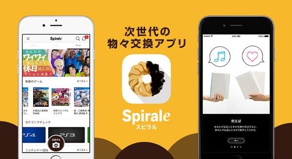 いらなくなった本やDVDを物々交換できるサービス「Spirale」が登場の画像