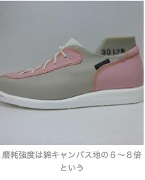 欧米企業が注目、和紙布で蒸れない靴が製品化への画像
