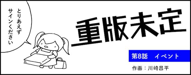 【漫画】編集者とは?出版社とは?「重版未定」-第8話:イベント-の画像