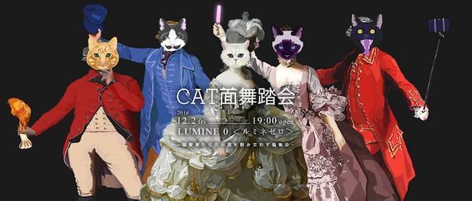 ドレスコードは猫仮面、CAT面舞踏会(きゃめんぶとうかい)が開催の画像