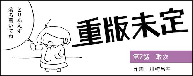 【漫画】編集者とは?出版社とは?「重版未定」-第7話:取次の画像