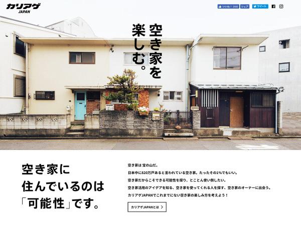 空き家を有効活用、空き家流通化サービス「カリアゲJAPAN」とは?の画像
