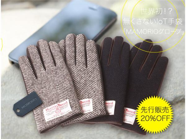 なくさないIoT手袋「MAMORIOグローブ」がクラウドファンディングに登場の画像