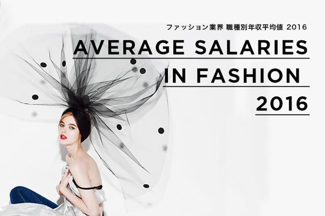 【2016年版】ファッション業界の職種別年収平均値発表の画像