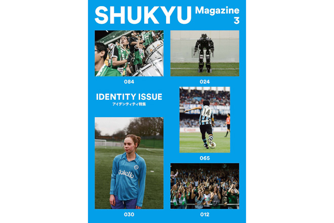 ポグバの撮り下ろしも、おしゃれなフットボールカルチャーマガジンの第3号発売の画像