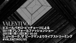 「ヴァレンティノ」2017年プレフォールコレクションをNYからライブ配信