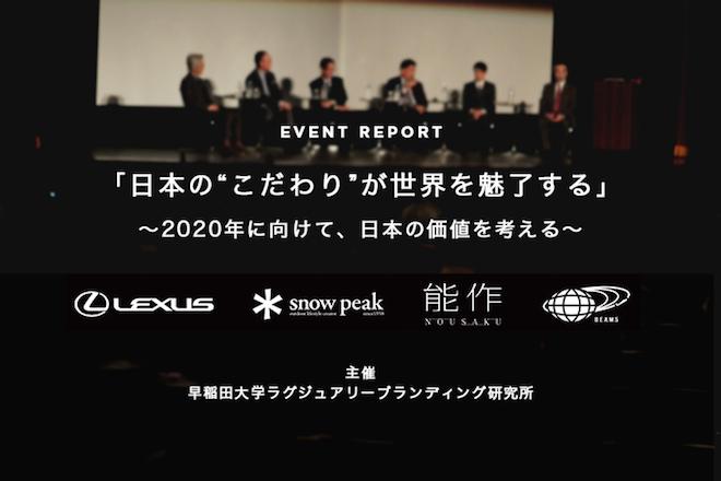 日本の企業やブランドはどうすれば