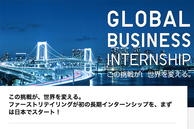 GLOBAL BUSINESS INTERNSHIP 公式サイトより