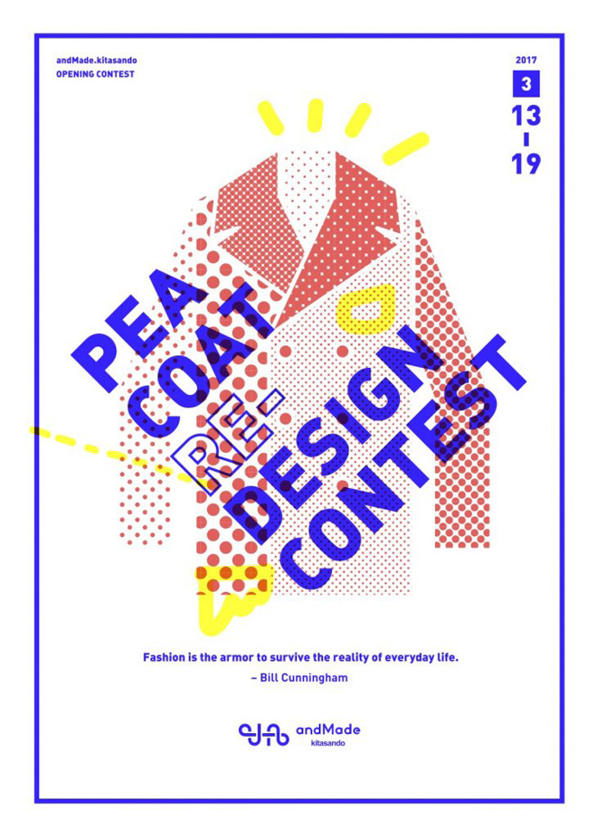 古舘伊知郎が気にいるPコートをデザイン、デザインコンテスト開催の画像