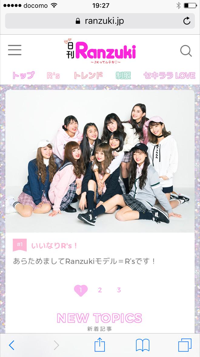 「日刊Ranzuki」トップページ